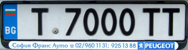 Bulgaria normal series former style close-up T 7000 TT.jpg (51 kB)