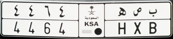 Saudi Arabia normal series close-up 4464 HXB.jpg (36 kB)