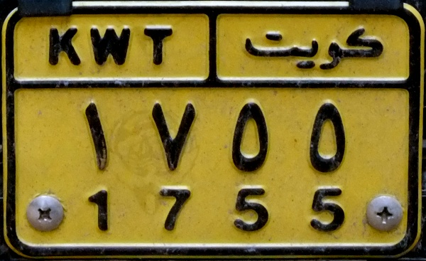 Kuwait former motorcycle series close-up 1755.jpg (104 kB)