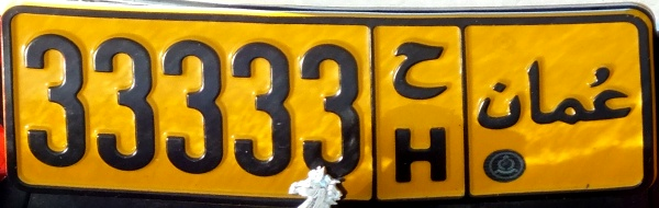 Oman normal series front plate close-up 33333 H.jpg (64 kB)