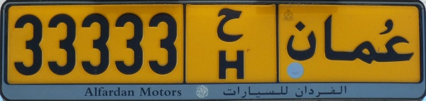 Oman normal series rear plate close-up 33333 H.jpg (42 kB)