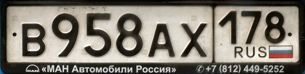 Russia normal series close-up B 958 AX | 178.jpg (50 kB)