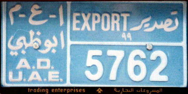 UAE Abu Dhabi former export series close-up 5762.jpg (43 kB)
