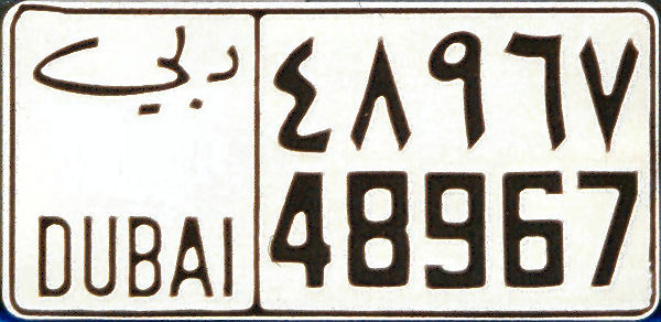 UAE Dubai former normal series square close-up 48967.jpg (48 kB)